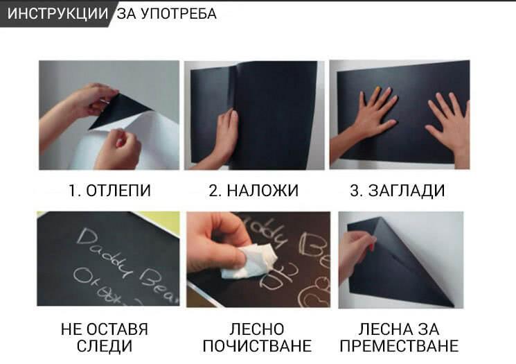instrukcii-za-zalepyane-i-upotreba