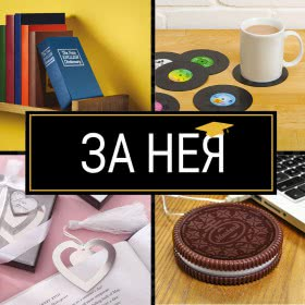 Подаръци за Дипломиране за Момиче