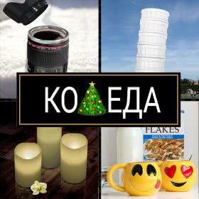 Коледни Подаръци за Жени 2016