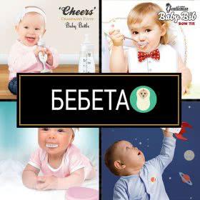 Оригинални подаръци за кръщене на бебе: 7 идеи