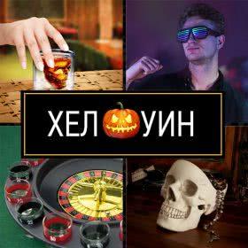 Подаръци и Игри за Хелоуин Парти