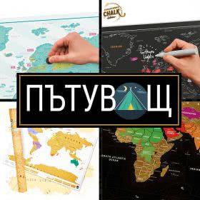Скреч Карта – Перфектният Подарък за Пътешественици