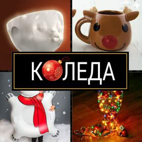 Идеи за Подаръци за Коледа и Нова Година