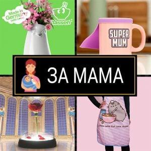 Идеи за Подарък на Мама