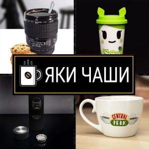 Дизайнерски и Луксозни Чаши за Кафе