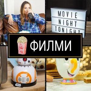 Подаръци за Кино Фен – Оригинални Идеи